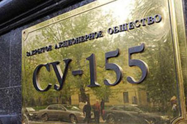 все су-155 квартиры под арестом подвела